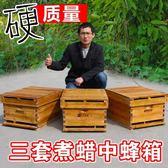 雙12購物節   蜜蜂箱中蜂蜂箱養蜂箱全套養蜂工具養蜂蜜的專用煮蠟密峰箱3套裝   mandyc衣間