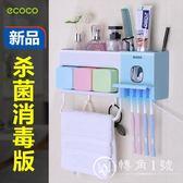 牙刷架吸壁式衛生間刷牙杯壁掛刷牙杯架子盒消毒器牙刷置物架套裝
