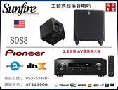 盛昱音響 『日本 Pioneer VSX-534 環繞擴大機+美國 Sunfire SDS8 超低音喇叭』現貨可自取