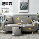 簡單愛-全包彈力簡約四季通用型沙發套 四人沙發 (235~300cm適用)