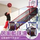 【室內籃球機】免撿球投籃機 兒童玩具 籃球場 室內籃球場 籃球框 室內運動【AAA6737】