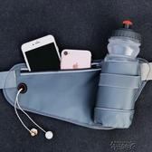 運動腰包男女款水壺包馬拉鬆跑步裝備戶外健身手機包貼身防水 交換禮物