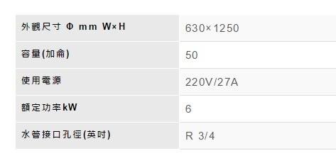 【歐雅系統家具】林內 Rinnai 電熱水器 REH-5061(50加侖)(已停產)