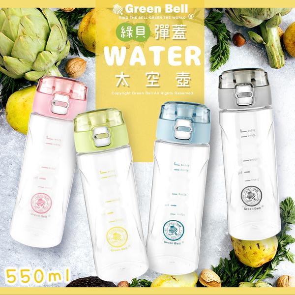 GREEN BELL綠貝彈蓋WATER太空水壺550ml   運動水壺 彈蓋杯 水瓶 隨行杯 隨手瓶