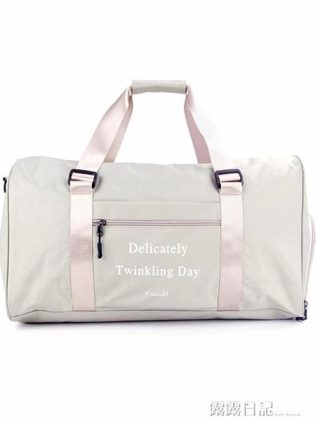 游泳包干濕分離女旅行袋便攜泳衣收納袋防水包男健身裝備沙灘包 露露日記