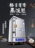 全自動商用蒸飯櫃車電蒸箱機電熱燃氣家用小型蒸包爐220V380V MKS免運