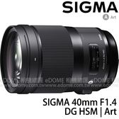 SIGMA 40mm F1.4 DG HSM Art (24期0利率 免運 恆伸公司貨三年保固) 大光圈人像鏡 防塵 防滴