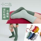 純色兒童襪子純棉中筒襪春秋款男童女童潮流選色襪秋冬季中大童
