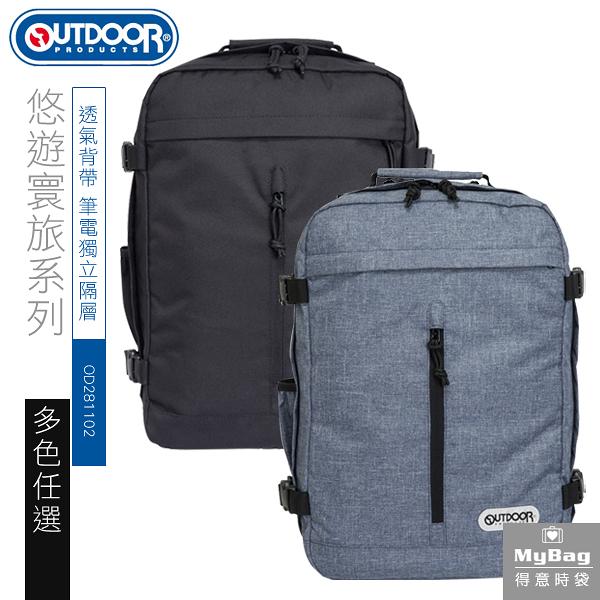 OUTDOOR 後背包 悠遊寰旅系列 電腦包 休閒雙肩包 OD281102 得意時袋