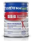 ( 加碼送) 百仕可復易佳6000營養素(粉劑) 854g 加贈2小包*60g *維康*