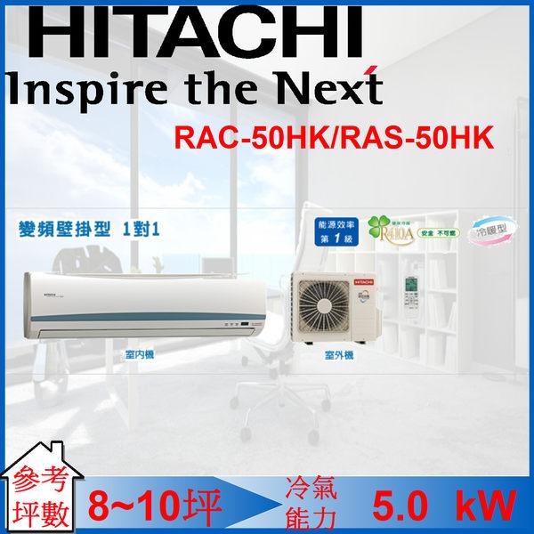 【睿騏電器】日立 HITACHI 8~10坪 一對一變頻單冷壁掛式冷氣 RAC-50HK/RAS-50HK 安裝費另計