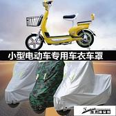 機車罩衣 電動車車罩摩托車防曬防雨電瓶車衣罩套遮陽蓋布罩子防水加厚防塵 酷男