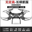 遙控飛機 無人機高清專業4K航拍小型學生兒童男孩玩具四軸飛行器遙控飛機【快速出貨八折鉅惠】