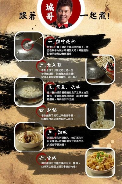 【過海製麵所】曾拌麵 香蔥椒麻(1袋4包入)