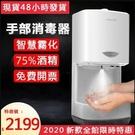 現貨 全自動感應壁掛式殺菌凈手器酒精噴霧式手部消毒器消毒機送小變壓器110-220v通用1500ML大容量
