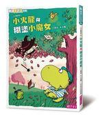 (二手書)小火龍與糊塗小魔女(新版)