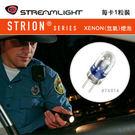 Streamlight strion手電筒氙氣燈泡  每卡一粒裝 #74914【AH14031】i-Style居家生活