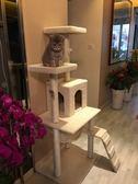 貓爬架貓抓板貓樹貓房子貓跳臺貓貓玩具