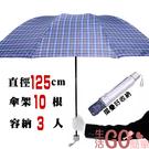 生活用品 超大摺疊傘 摺疊雨傘 3人雨傘 防水雨傘【生活Go簡單】【SHYP0126】