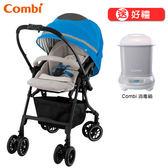 康貝 Combi Handy Auto 4 Cas 雙向輕量嬰兒手推車 (輕舞藍) 送(Combi消毒鍋)