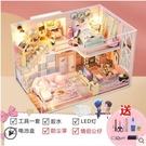 diy小屋手工制作迷你公主小房子模型拼裝別墅玩具創意生日禮物女 蘿莉新品