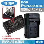 特價款@攝彩@Panasonic BCM13充電器 TZ40 FT5 ZS30 DMC-FT5 一般座充壁充