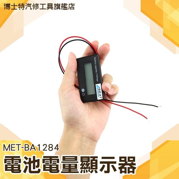 電池電量顯示器 汽車電瓶檢測 電壓表顯示器 蓄電池容量 電池容量壽命 電瓶監視器 鉛酸 剩餘電量