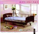 電動床/電動病床  立明交流電力可調整式病床 (未滅菌) 豪華型木飾板三馬達【送精美贈品】
