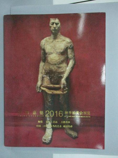 【書寶二手書T6/收藏_YJB】中國嘉德2016秋季拍賣會預覽_陶瓷/家具工藝品/古籍善本等