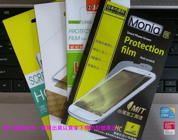 【台灣優購】全新 Sugar T10.T50 專用亮面螢幕保護貼 防污抗刮 日本材質~非滿版~