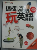【書寶二手書T6/語言學習_ZGP】這樣玩英語(附MP3)_旺文社英語