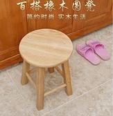 板凳實木凳橡木凳子原木小板凳家用矮凳整裝小圓凳換鞋凳可雕刻椅YYJ ~原本良品~