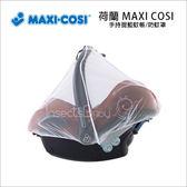 ✿蟲寶寶✿【荷蘭MAXI-COSI】Pebble / CabrioFix / Rock 新生兒提籃 專用配件 - 蚊帳