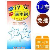 淳安 濾水網 (200入) (12盒) 免運費