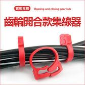 ◄ 生活家精品 ►【M47-1】齒輪開合集線器 六個裝 電線 理線 綁線 整理 固定 捲線 收納 固線