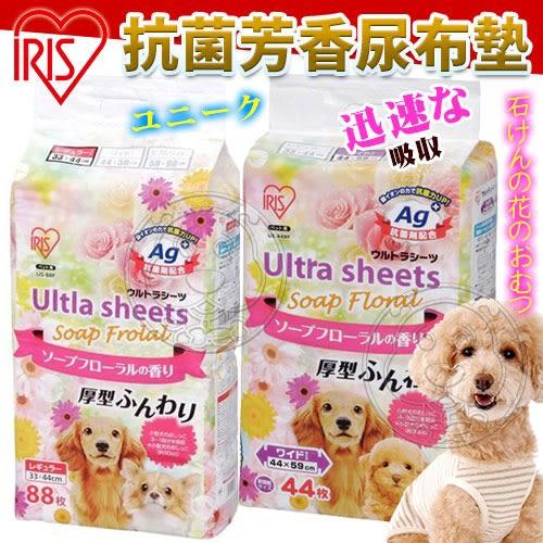 【zoo寵物商城】日本IRIS》US-44WF/US-88F厚型抗菌芳香尿布墊
