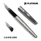 白金牌中文書法精雕唐草花紋鋼筆