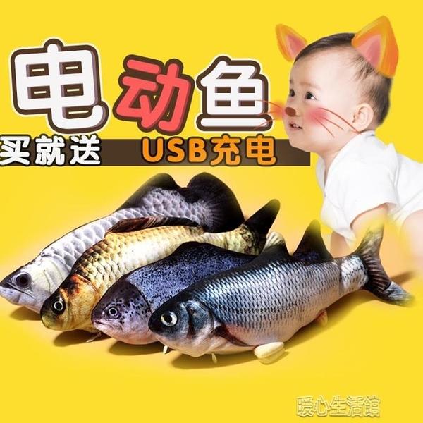 玩具 電動益智玩具魚搖擺魚會跳動的男孩仿真電動兒童游泳寶寶女孩 快速出貨