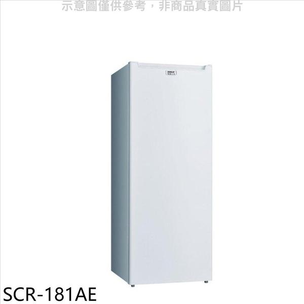 SANLUX台灣三洋【SCR-181AE】181公升直立式冷凍櫃