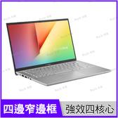 華碩 ASUS X412FA-0198S10210U 冰河銀【升12G/i5 10210U/14吋/SSD/IPS/intel/輕薄/筆電/Win10/Buy3c奇展】Vivobook X412F