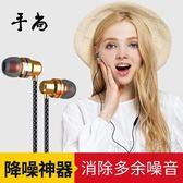 線控耳機金屬入耳式重低音耳機手機mp3通用線控帶麥4D環繞男女生運動耳塞·樂享生活館