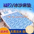 75*170cn冰墊床墊免注水凝膠冰涼席寵物寢室單人寢室夏天降溫神器制冷【白嶼家居】