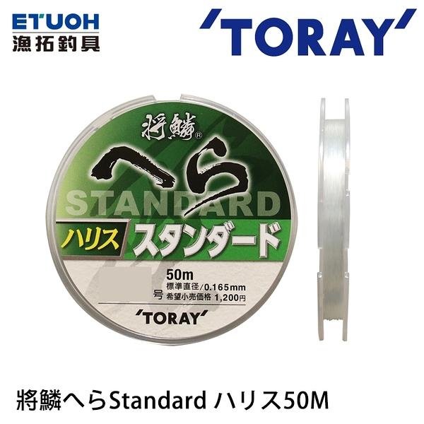 漁拓釣具 TORAY 將鱗へら Standard ハリス 50M [尼龍線]