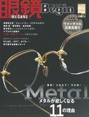 流行眼鏡款式最新情報 VOL.25