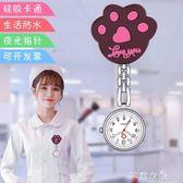 懷錶護士錶硅膠掛錶簡約小便攜胸錶女款學生考試懷錶夜光夾錶 芊惠衣屋