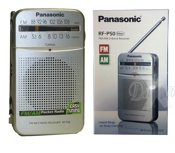 外形輕巧,附手提繩  Panasonic 口袋型二波段收音機(RF-P50) ⊙免運費+刷卡分期⊙