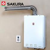 【買BETTER】櫻花熱水器/櫻花牌熱水器 SH-2470A(FE)數位恆溫強排熱水器(24L)★送6期零利率