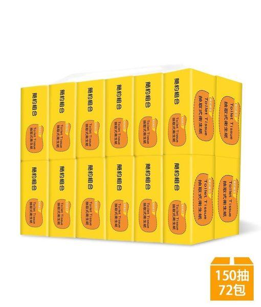 【限定宅配整箱出貨】簡約組合優質抽取式衛生紙(150抽X72包/箱) ◆86小舖 ◆