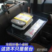 車用桌板 車用可折疊小桌板後座車載平板筆記本支架電腦桌子汽車內餐桌書桌 igo 第六空間