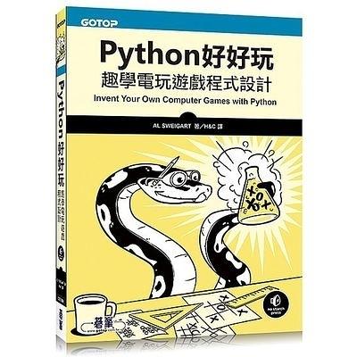 Python好好玩(趣學電玩遊戲程式設計)